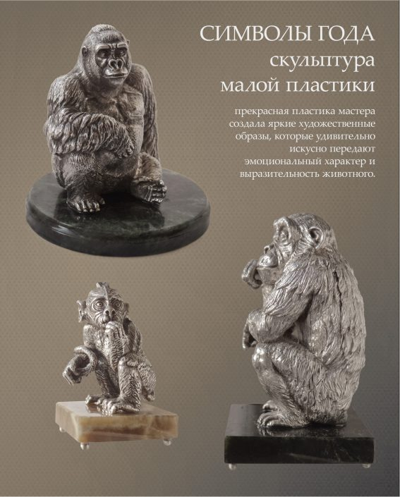 Анималистический жанр в скульптуре малой пластики